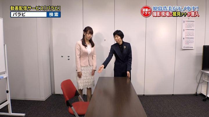 2019年02月28日鷲見玲奈の画像13枚目