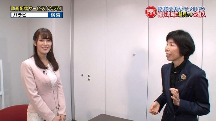 2019年02月28日鷲見玲奈の画像15枚目