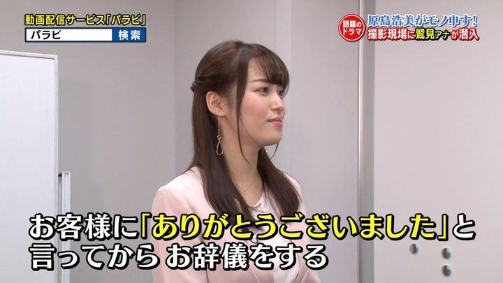 2019年02月28日鷲見玲奈の画像17枚目