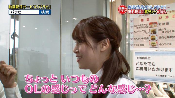 2019年02月28日鷲見玲奈の画像41枚目