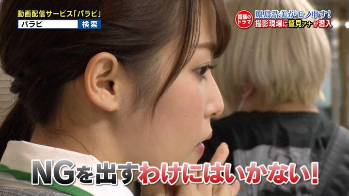 2019年02月28日鷲見玲奈の画像45枚目