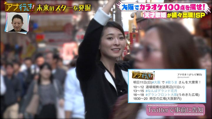 2018年12月05日住田紗里の画像03枚目