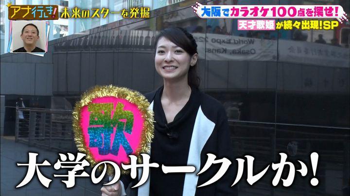 2018年12月05日住田紗里の画像04枚目