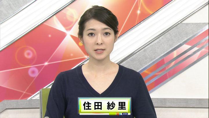 2019年01月09日住田紗里の画像01枚目