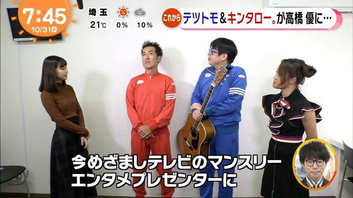 2018年10月31日鈴木唯の画像12枚目