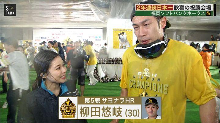 2018年11月03日鈴木唯の画像09枚目