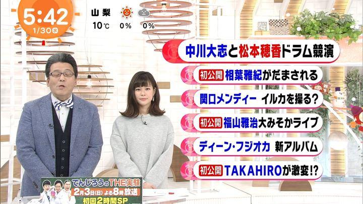 2019年01月30日鈴木唯の画像03枚目