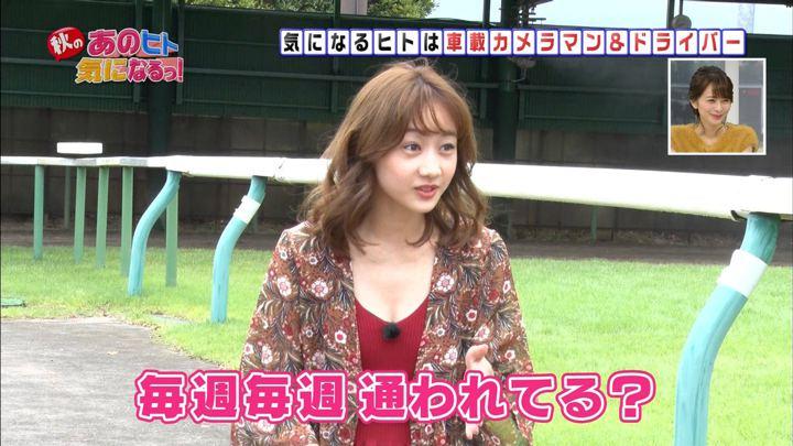 2018年10月13日高田秋の画像24枚目