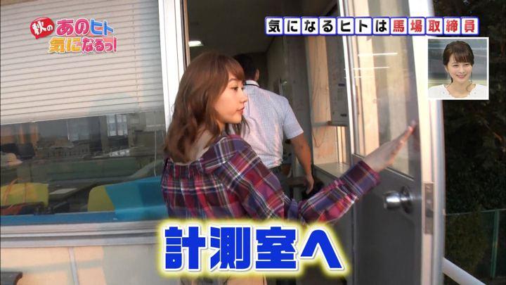 2018年10月20日高田秋の画像35枚目