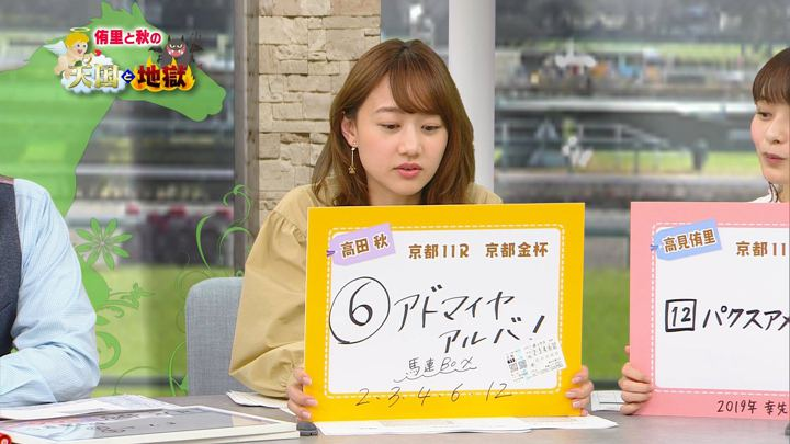 2019年01月05日高田秋の画像16枚目
