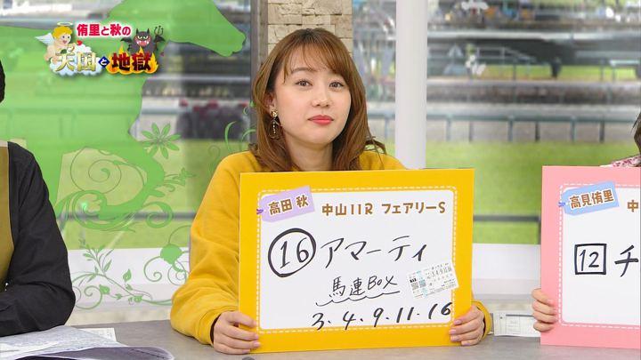 2019年01月12日高田秋の画像12枚目