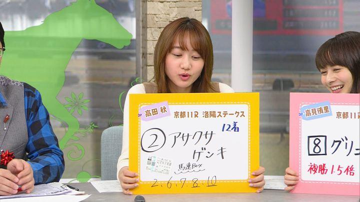 2019年02月09日高田秋の画像13枚目