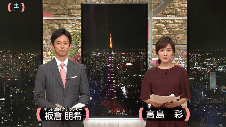 2018年10月13日高島彩の画像02枚目