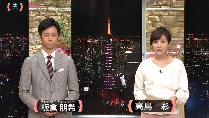 2018年10月20日高島彩の画像03枚目
