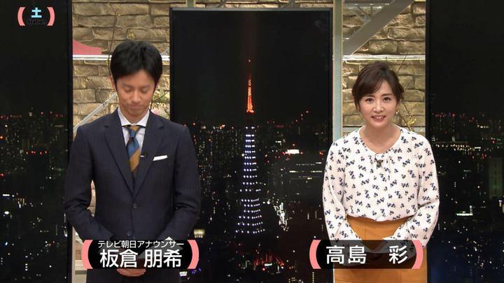 2019年01月12日高島彩の画像02枚目