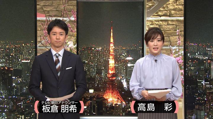 2019年03月02日高島彩の画像03枚目