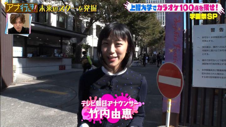 2018年11月14日竹内由恵の画像15枚目