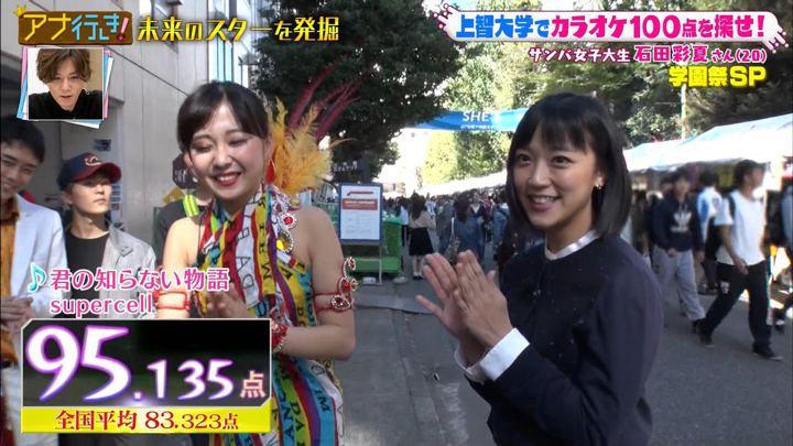 2018年11月14日竹内由恵の画像20枚目