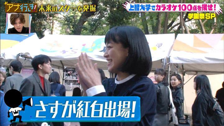 2018年11月14日竹内由恵の画像22枚目