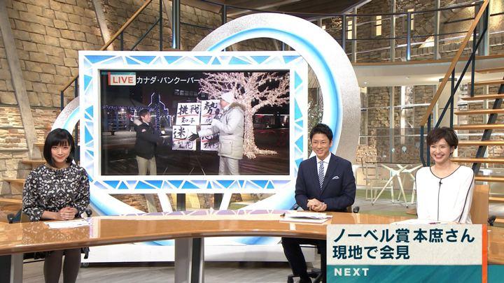 2018年12月06日竹内由恵の画像09枚目
