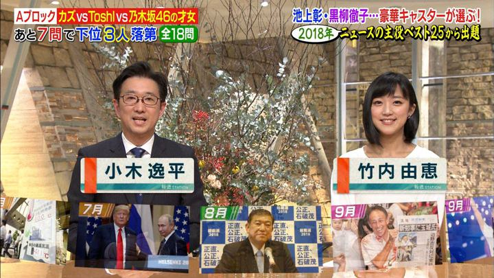 2018年12月17日竹内由恵の画像01枚目