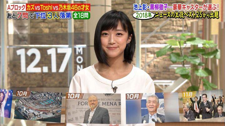 竹内由恵 Qさま!! 報道ステーション (2018年12月17日放送 15枚)