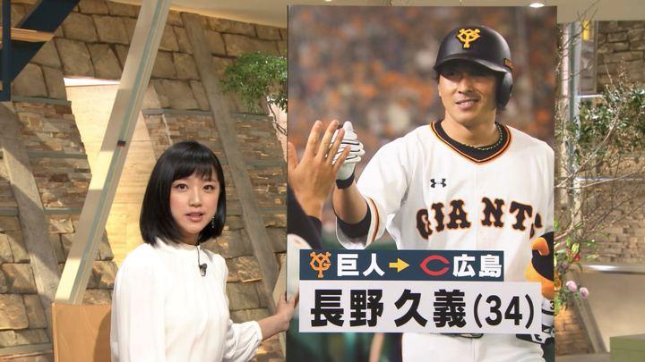 竹内由恵 報道ステーション (2019年01月07日放送 17枚)