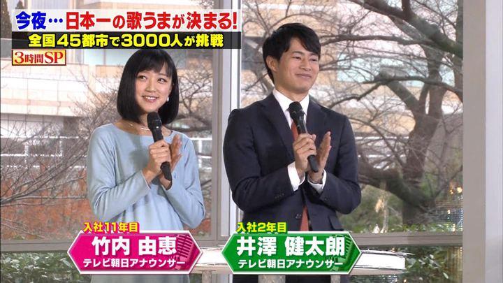 2019年01月11日竹内由恵の画像01枚目