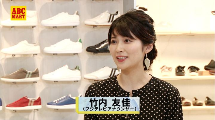 2018年10月14日竹内友佳の画像02枚目