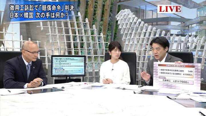 2018年10月30日竹内友佳の画像05枚目