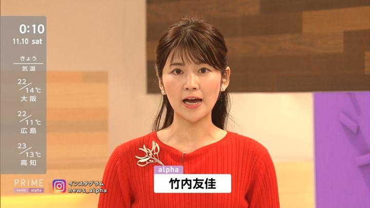 2018年11月09日竹内友佳の画像03枚目