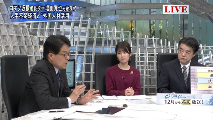 2018年11月26日竹内友佳の画像05枚目