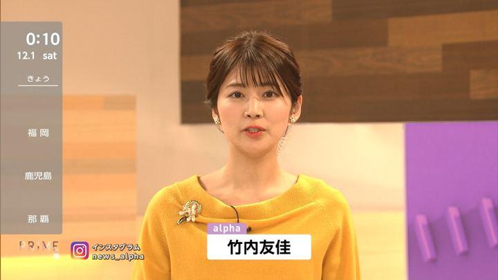 2018年11月30日竹内友佳の画像03枚目