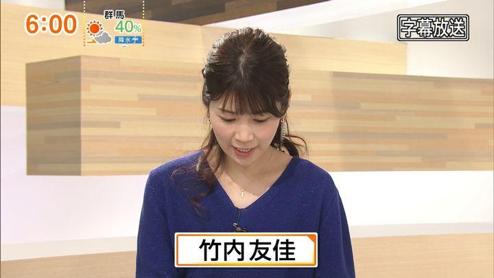 2018年12月02日竹内友佳の画像02枚目