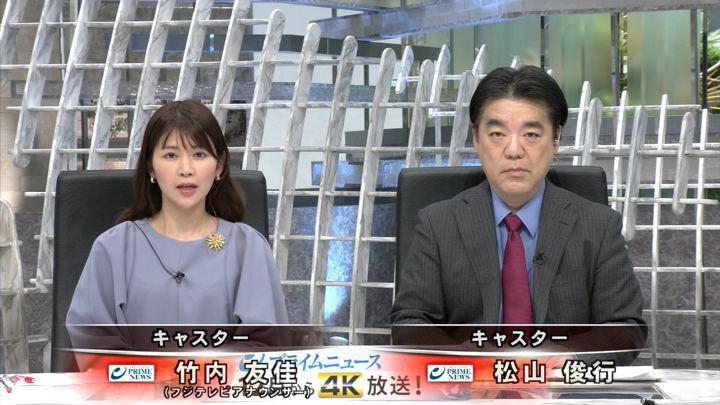 2018年12月10日竹内友佳の画像02枚目