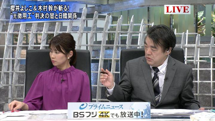 2018年12月11日竹内友佳の画像02枚目