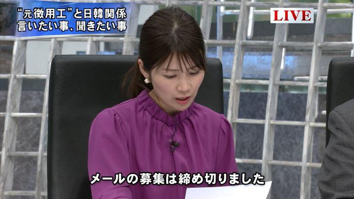 2018年12月11日竹内友佳の画像06枚目