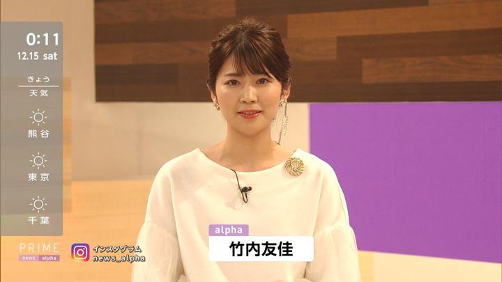 2018年12月14日竹内友佳の画像02枚目