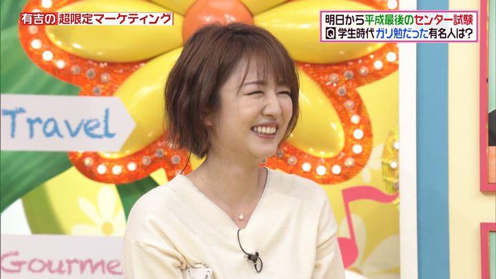 滝菜月 ヒルナンデス! (2019年01月17日,18日放送 30枚)