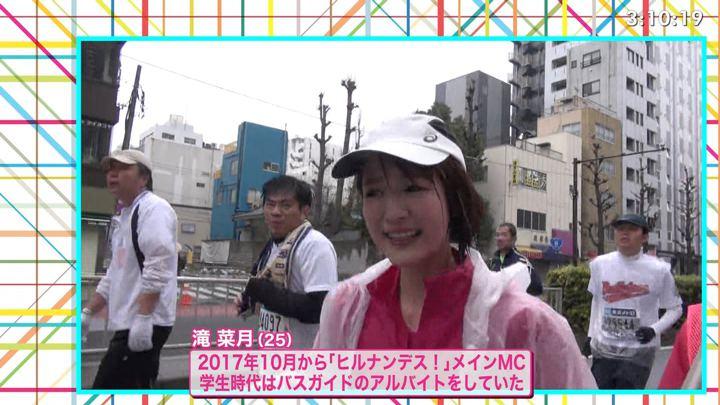 2019年03月03日滝菜月の画像03枚目