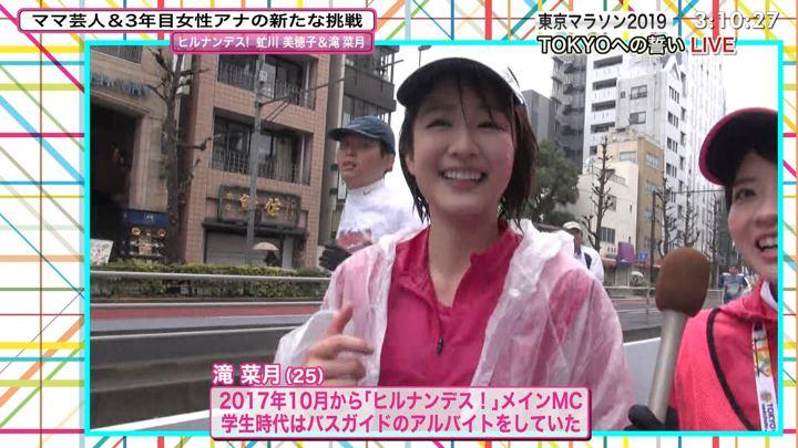2019年03月03日滝菜月の画像04枚目