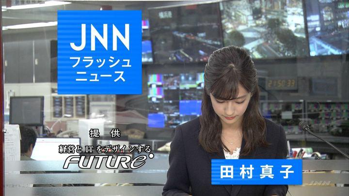 2018年10月17日田村真子の画像02枚目