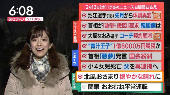 2019年02月13日田村真子の画像07枚目