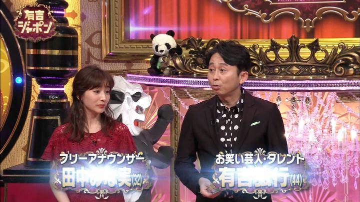 2018年11月30日田中みな実の画像01枚目