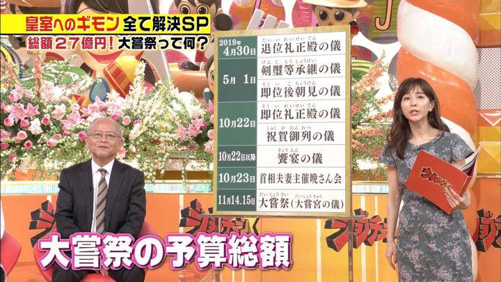 2019年01月26日田中みな実の画像10枚目