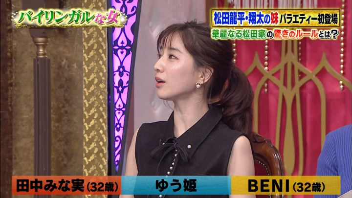 2019年01月30日田中みな実の画像04枚目