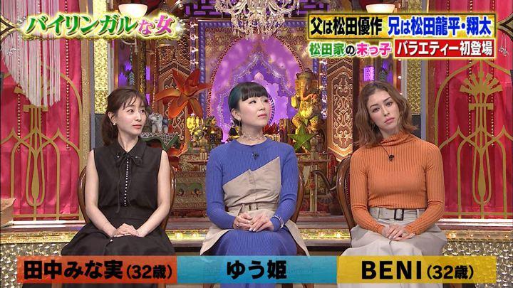 2019年01月30日田中みな実の画像06枚目
