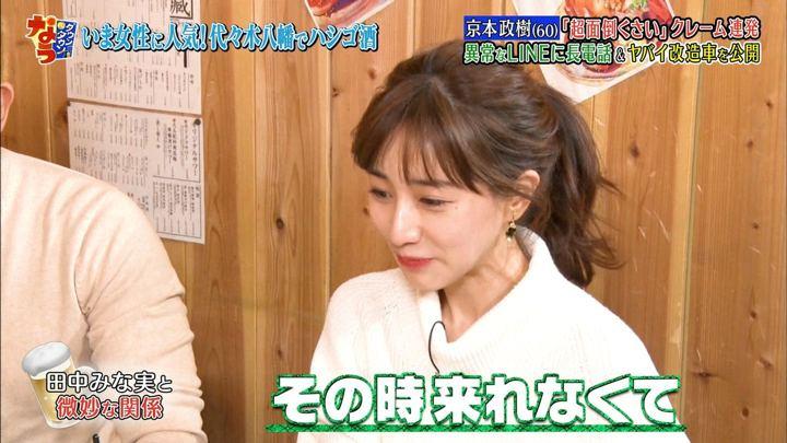 2019年02月22日田中みな実の画像09枚目