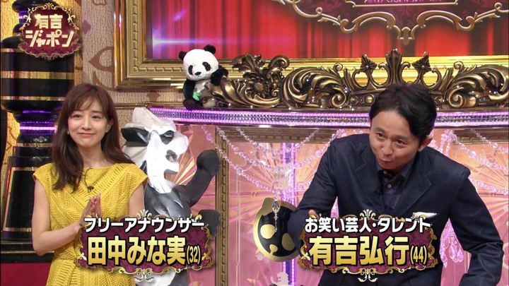田中みな実 有吉ジャポン ジョブチューン (2019年02月22日放送 5枚)