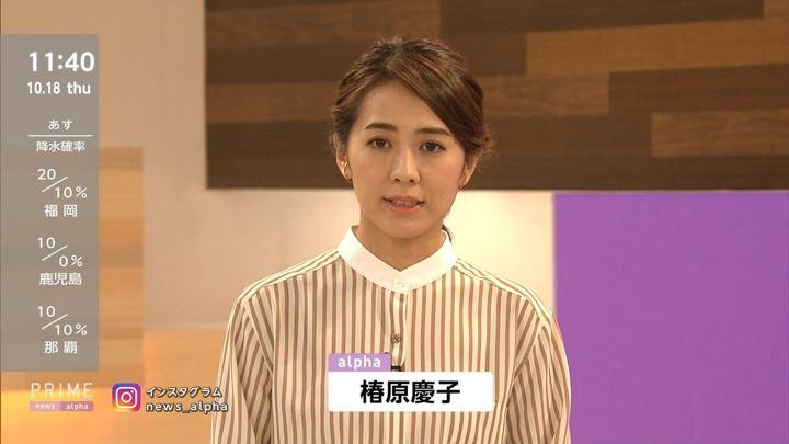 2018年10月18日椿原慶子の画像04枚目